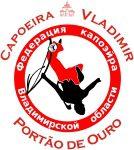 Федерация капоэйра Владимирской области